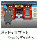 アルミサエル 関東・甲信越の旅記念写真.PNG