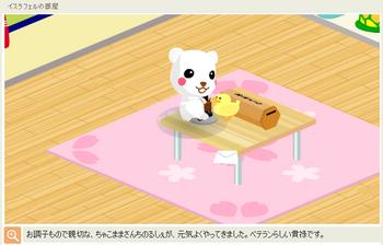 イスラフェル ちゃこままさんちのるしぇちゃんと戯れる3.PNG