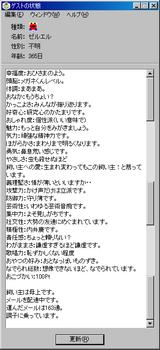 ゼルエル 2010年02月12日の状態(イロウル邸にて).PNG
